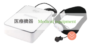 医療機器Medical equipment