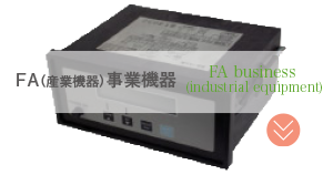 FA事業機器(産業機器)FA business(industrial equipment)